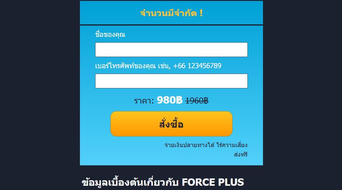 Force Plus Gel