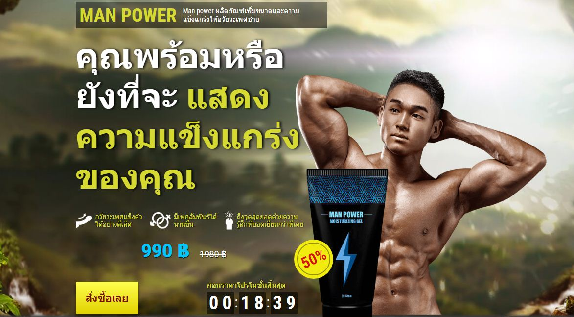 Man Power Gel