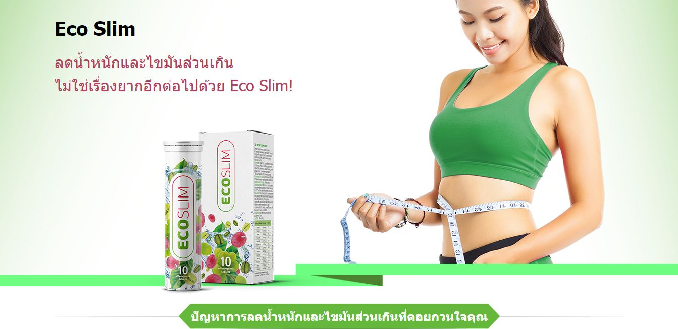 Eco Slim ราคา - สารสกัดจากธรรมชาติ 10 เม็ด - Thailand?