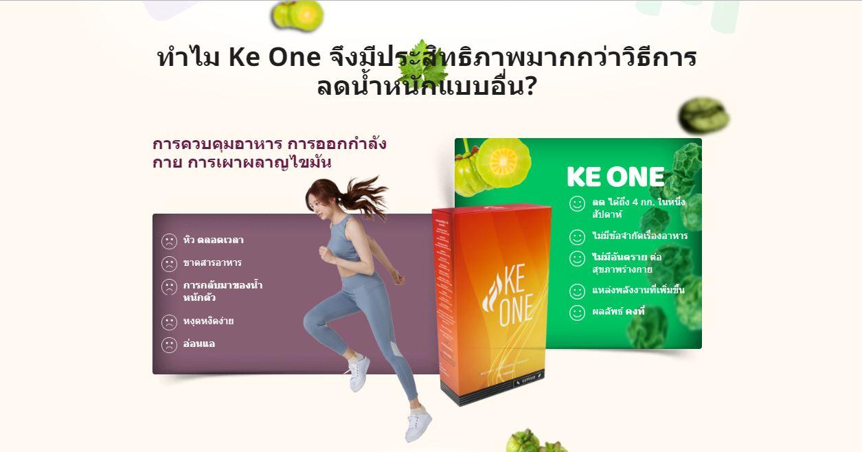 Ke One - จึงมีประสิทธิภาพมากกว่าวิธีการลดน้ำหนักแบบอื่น?